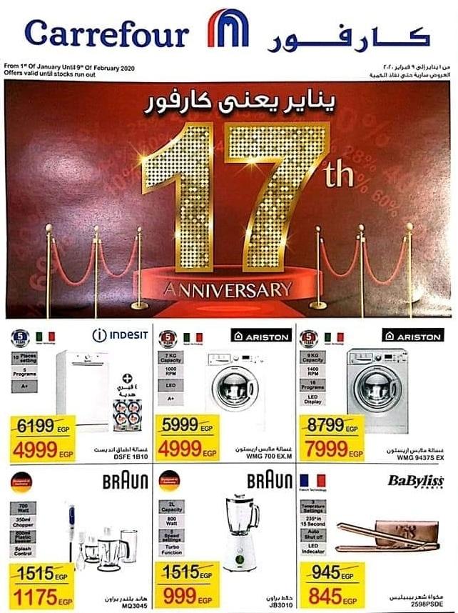 عروض عيد ميلاد كارفور مصر من 1 يناير حتى 9 فبراير 2020 عروض اريستون و براون وبيبى ليس