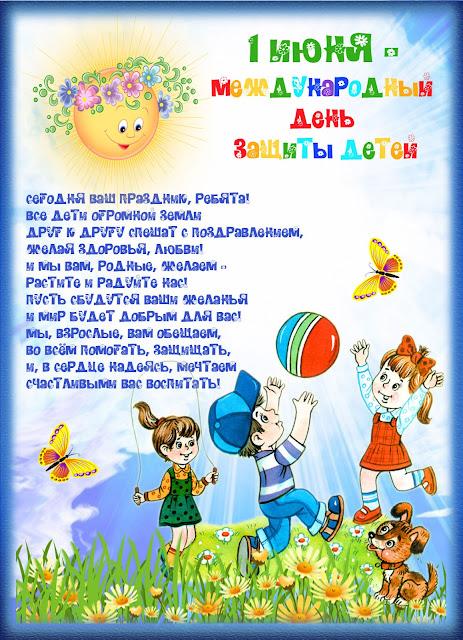 Сценарий на детский праздник день защиты детей аниматоры в детский сад Охотный ряд