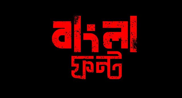 Bangla font design advanced course.  bangla typeface design. bangla calligraphy typography logo animation. bangla font free download