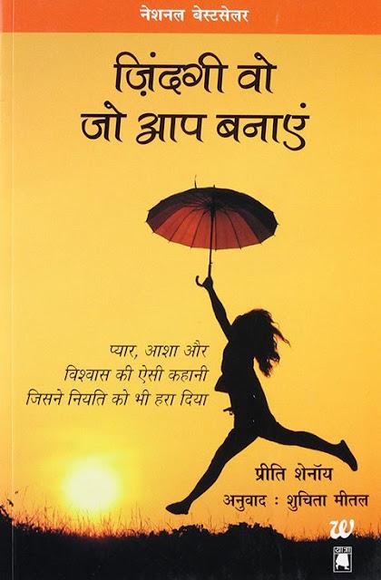 zindagi wo jo aap banaayen ( life is what you make it in book hindi ) - preeti shenoy