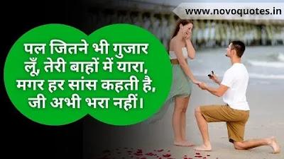 Purpose Day Quotes Hindi