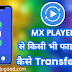 MX Player से किसी भी फाइल को कैसे Transfer करें? mx share किया हैं