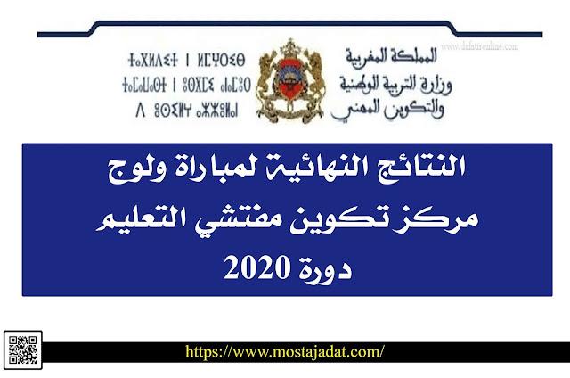 النتائج النهائية لمباراة ولوج  مركز تكوين مفتشي التعليم دورة 2020