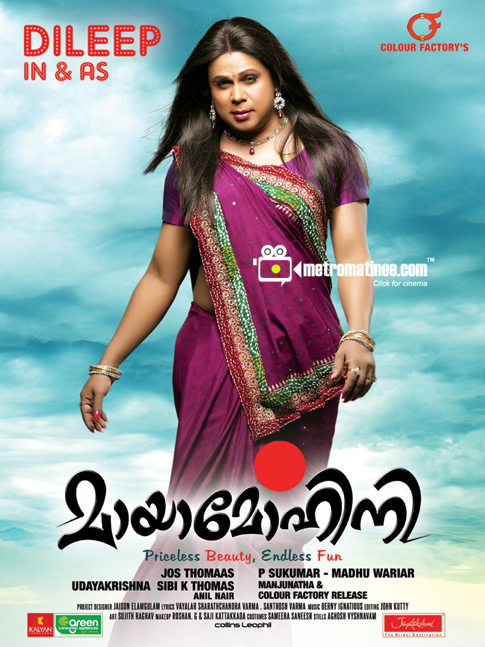 cinema bucket mayamohini malayalam full movie watch online