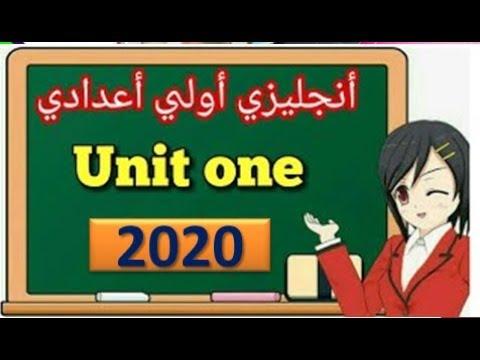 الصف الاول الاعدادي الترم الاول لغة انجليزية 2020 (ملزمة )