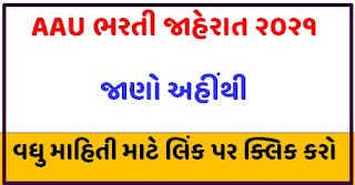 Anand Agricultural University (AAU) Recruitment 2021 @ www.aau.in