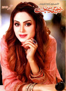 Khawateen Digest September 2019 Pdf Free Download
