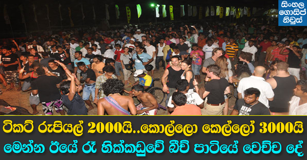 Hikkaduwa beach party incident