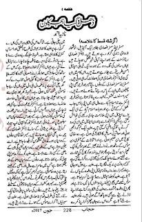 Dhal gaya hijar ka din by Nadia Ahmed Episode 5