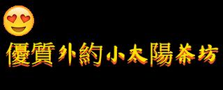台灣小太陽外送加賴:kk7018色情外約愛愛服務