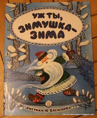 зимние и новогодние стихи для детей, новогодние книжки для детей, готовимся к новому году