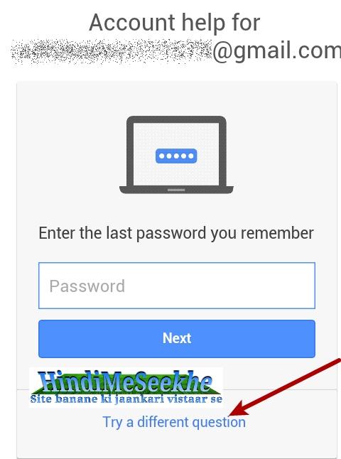 Gmail id recover kaise kare, password bhul jane ke baad. 5