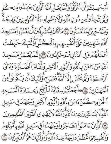 Tafsir Surat At-Taubah Ayat 16, 17, 18, 19, 20