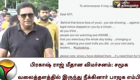 BJP MP removed his post which criticized Prakash Raj