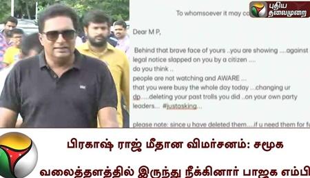 BJP MP removed his post which criticized Prakash Raj