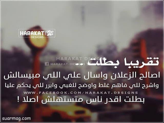احلى بوستات للفيس بوك مكتوبه 8 | Best written Facebook posts 8