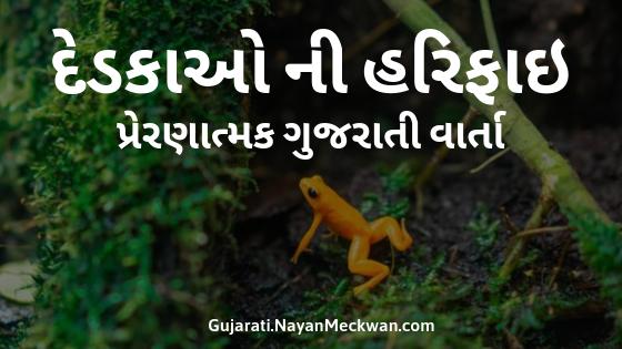 દેડકાઓ ની હરિફાઇ - ગુજરાતી વાર્તા Gujarati Varta Moral Story સ્ટોરી