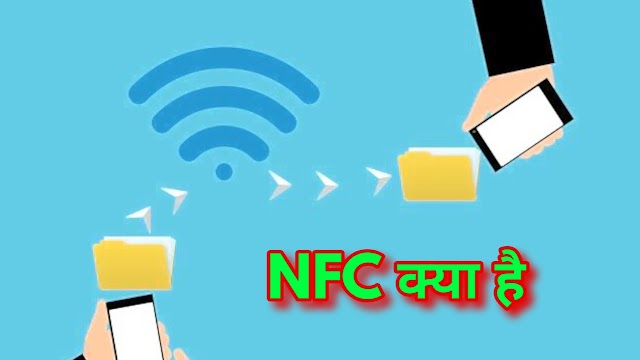 NFC kya hai? NFC कैसे काम करता है - What is NFC in Hindi