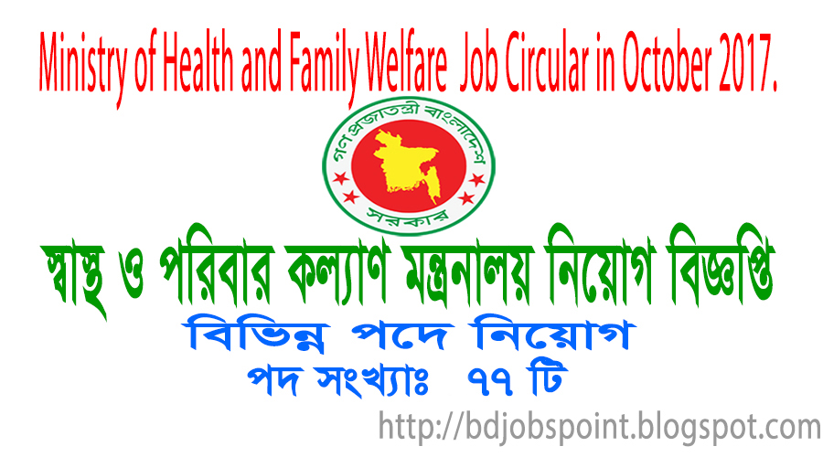 Ministry of Health and Family Welfare Job Circular 2017 | www.mohfw.gov.bd job