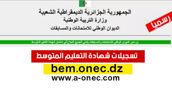 التسجيل في BEM 2021 متمدرسين أحرار و بالمراسلة