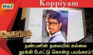 Koppiyam 30-08-2018 Unmaiyum Pinnaniyum | Raj Television