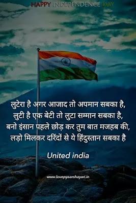 Shayari for independence day in hindi