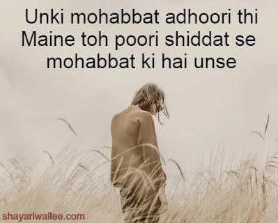 adhuri mohabbat shayari image