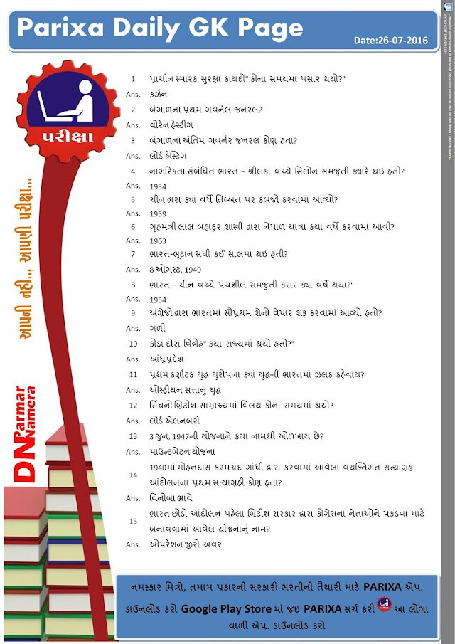 PARIXA DAILY GK PAGE 26/7/16: ITIHAS