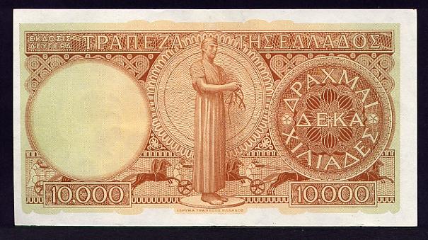 https://1.bp.blogspot.com/-R8cjM54AcB8/UJjqqxNL2VI/AAAAAAAAJ8A/633GduP_4HY/s640/GreeceP-182c-10000Drachmai-1947-donated-b.jpg