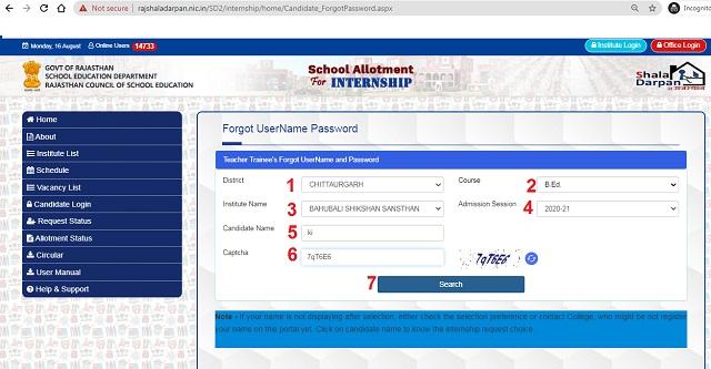 इंटर्नशिप : रजिस्ट्रेशन, आईडी पासवर्ड जनरेट , स्कूल फील एवं अलॉटमेंट