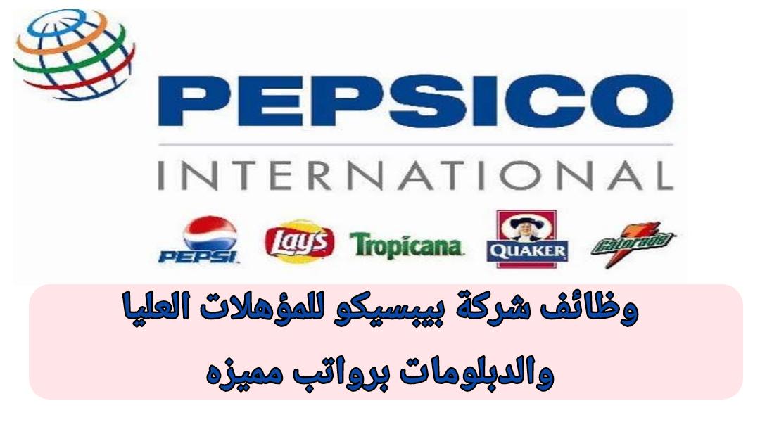 وظائف شركة بيبسيكو PepsiCo السعودية 1442