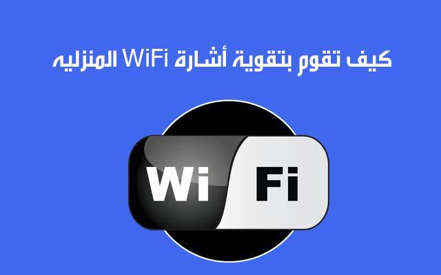 كيف تقوم بتقوية أشارة WiFi المنزليه