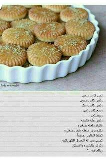 وصفات حلويات بالصور والمقادير 27