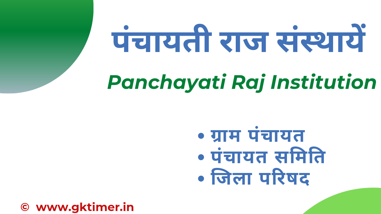 पंचायती राज संस्थायें : पंचायत, पंचायत समिति एवं जिला परिषद | Panchayati Raj Institutions - Panchayat,Panchayat Samiti & Zila Parishad || PRIs