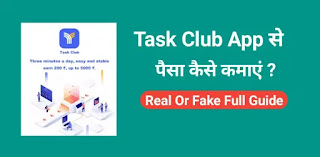 task club apk download
