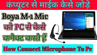 Computer Me Mic Kaise Add Kare | latest tech videos hindi