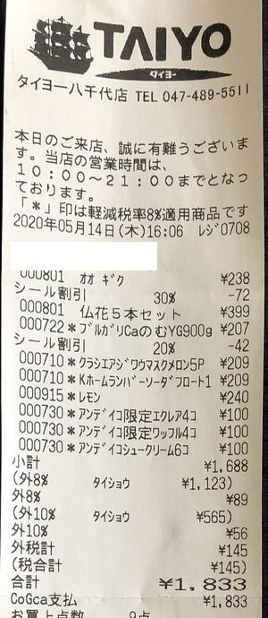 タイヨー 八千代店 2020/5/14 のレシート