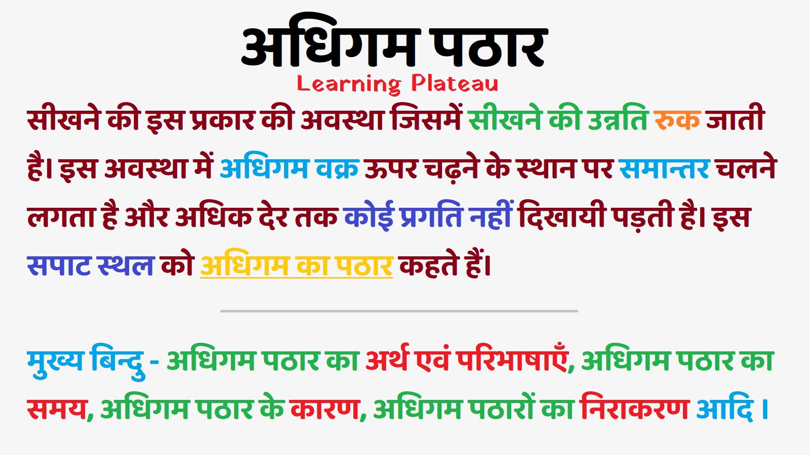 Adhigam Pathar