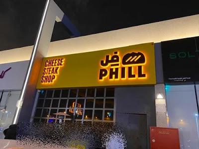 مطعم فِل - PHILL الرياض | المنيو ورقم الهاتف والعنوان