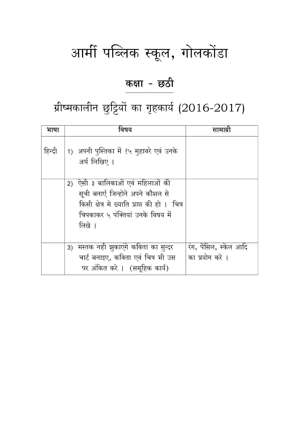 army public school bareilly holiday homework