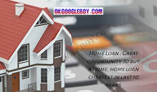 Best Home Loan : Great opportunity to buy a home, home loan cheapest in last 10 years
