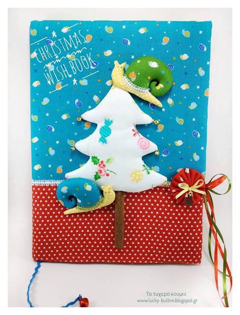 """""""Christmas wish book"""" Χριστουγεννιάτικο βιβλίο ευχών με θέμα το σαλιγκάρι."""