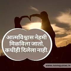 love vishwas marathi status