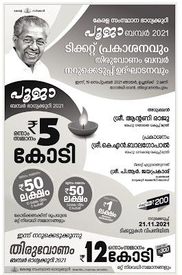 Kerala-lottery-pooja-bumper-2021-br-82-keralalottery.info