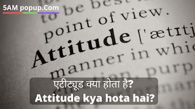 एटीट्यूड क्या होता है? Attitude kya hota hai?