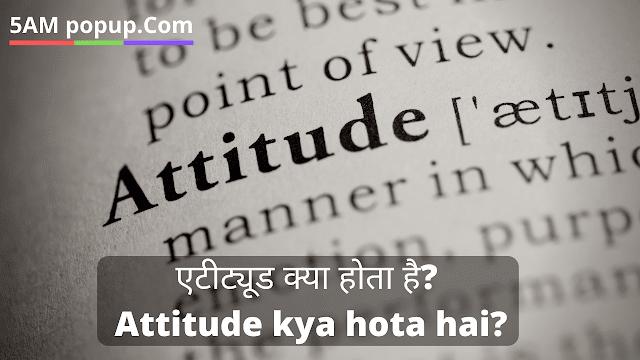 Attitude kya hota hai? एटीट्यूड क्या होता है?