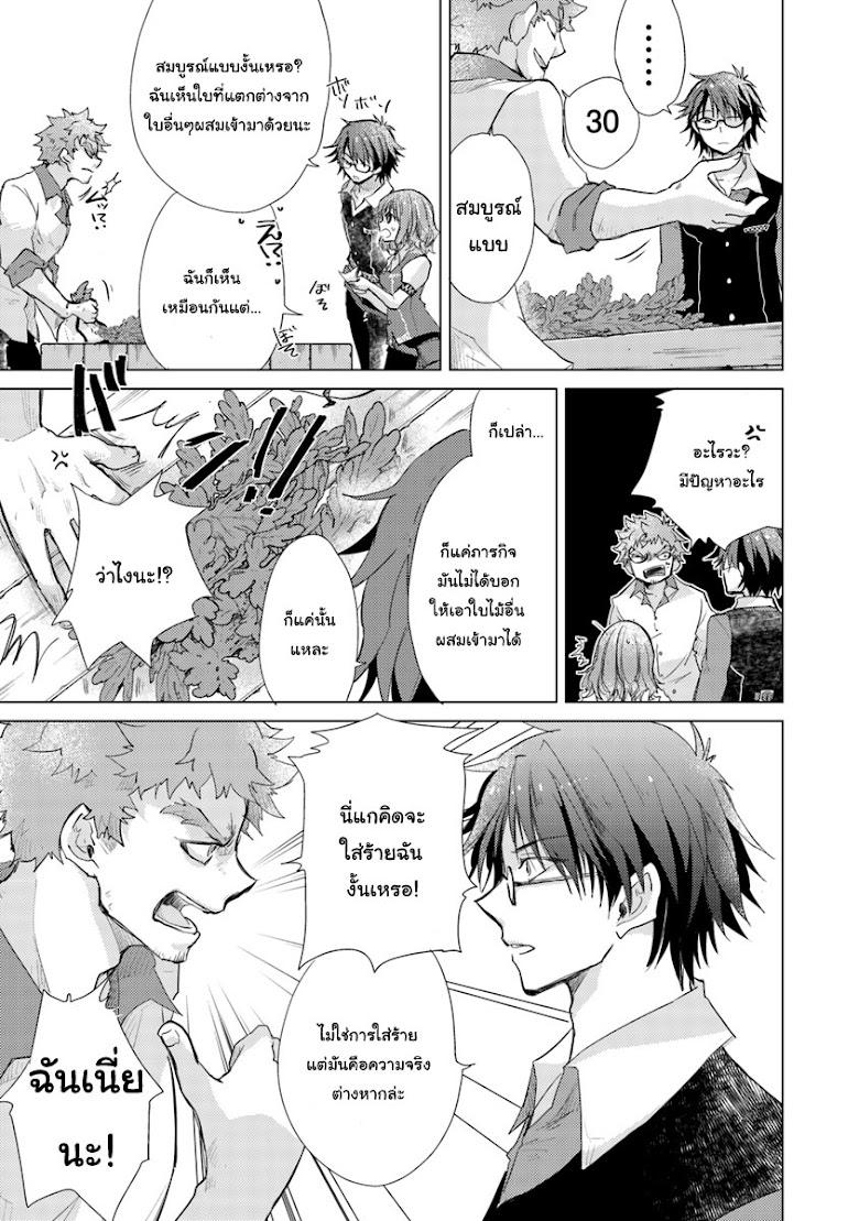 """Hazure Skill """"Kage ga Usui"""" o Motsu Guild Shokuin ga, Jitsuha Densetsu no Ansatsusha - หน้า 10"""