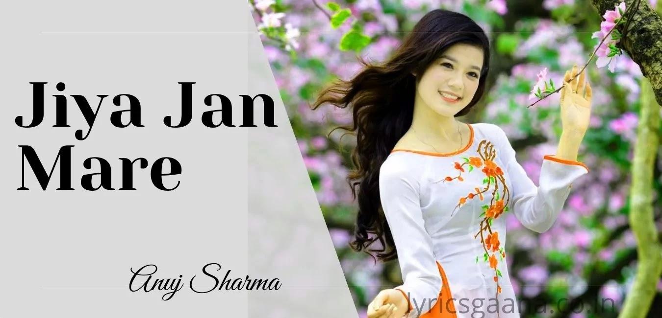 Jiya Jan Mare Cg Song Lyrics With Mp3 Song | जिया जान मारे