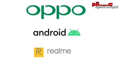 قائمة هواتف أوبو Oppo و ريلمي Realme التي ستحصل على أندرويد 10 ANDROID