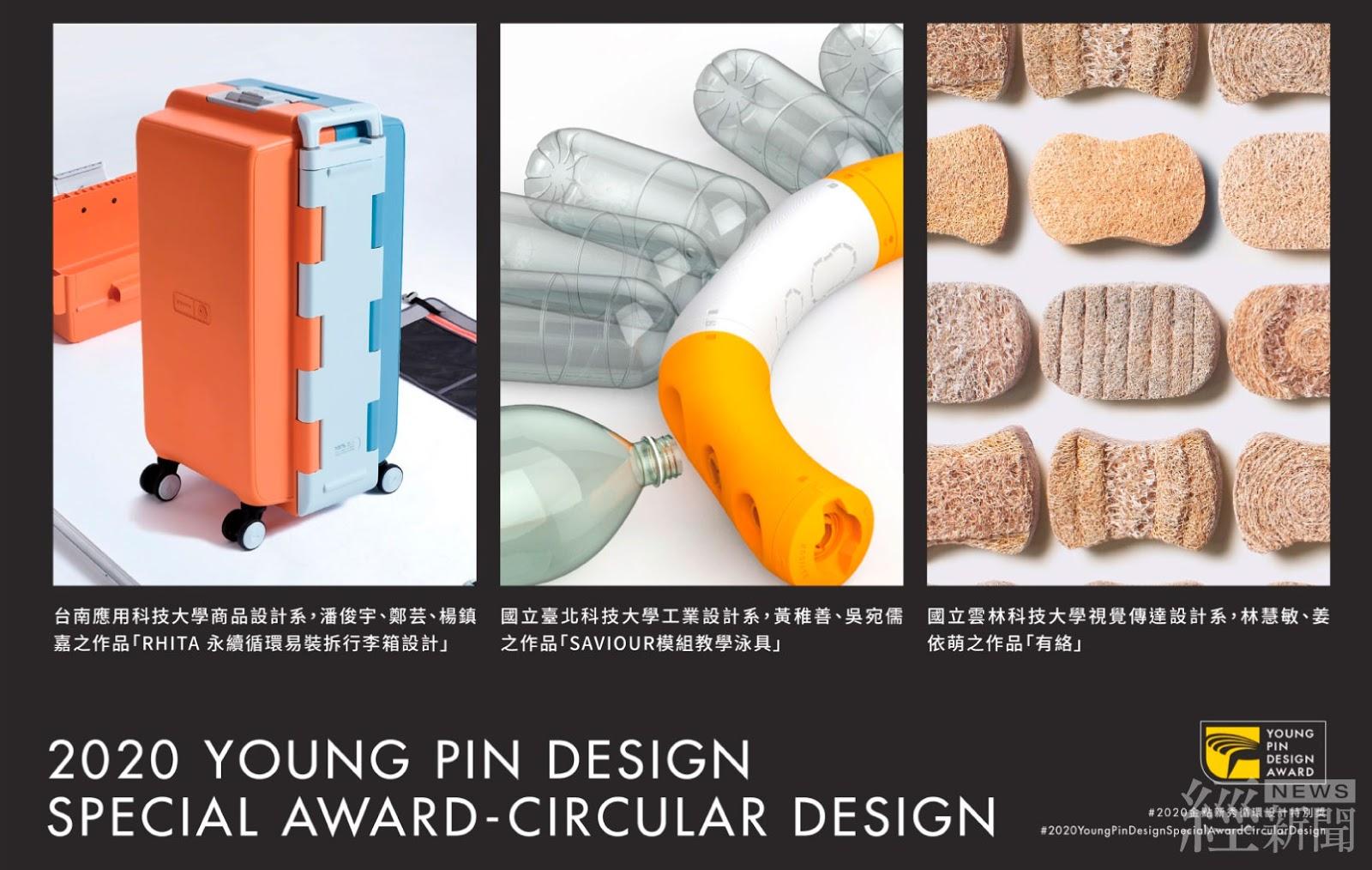 2020金點新秀循環設計特別獎之得獎作品